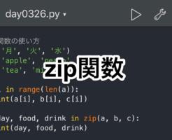 Python zip関数の使い方