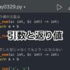 【Python】関数の引数と返り値の宣言方法