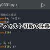 【Python】デフォルト引数の注意点