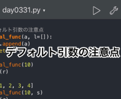 Python デフォルト引数の注意点