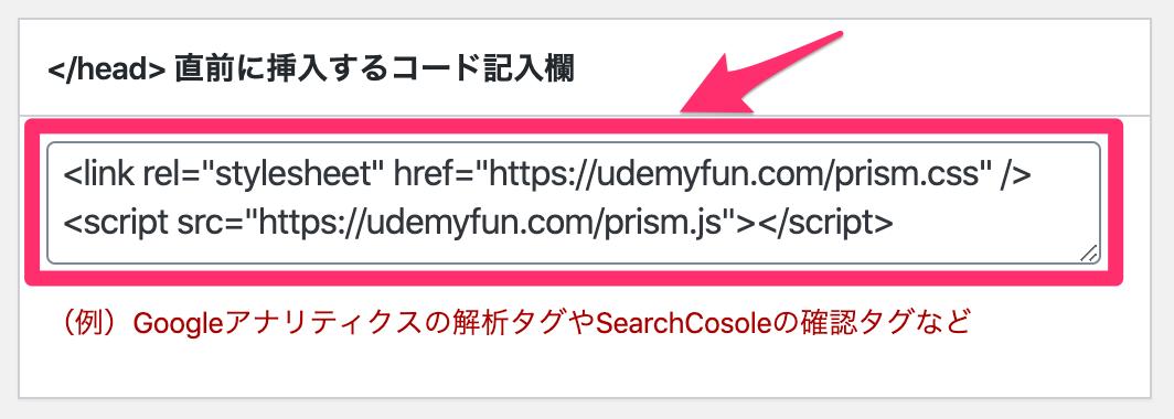 Prism Syntax Highlighter WordPress インストール