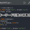 【Python】キーワード引数の辞書化