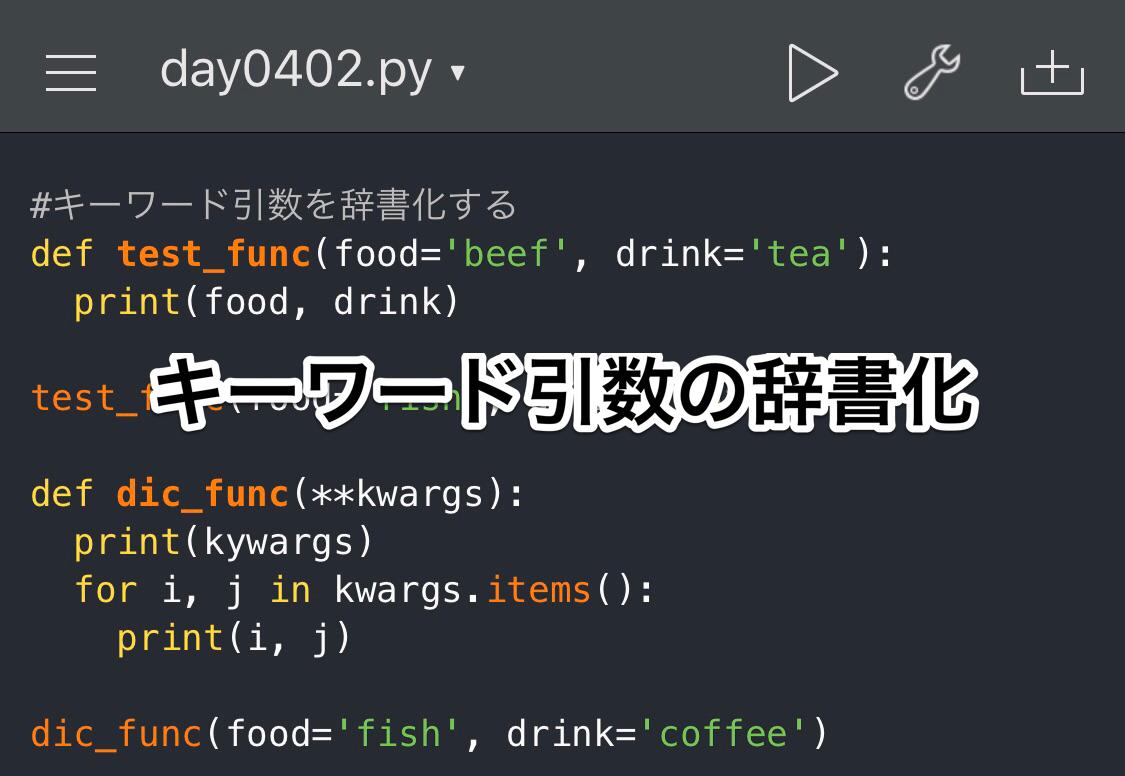 Python キーワード引数の辞書化