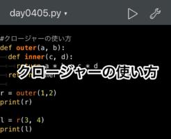 Python クロージャーの使い方
