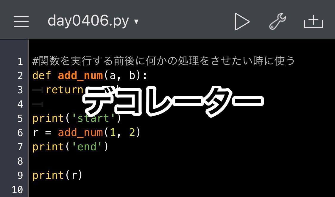 Python デコレーターの使い方