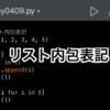 【Python】リスト内包表記とは