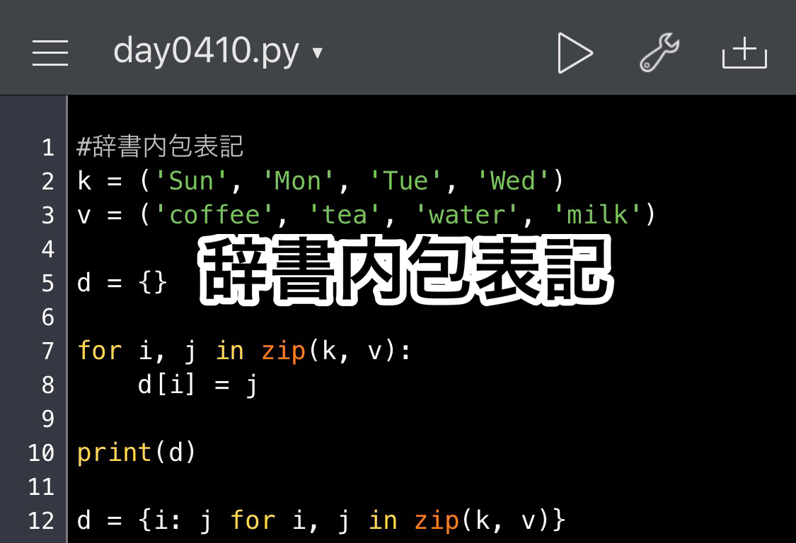 Python 辞書内包表記