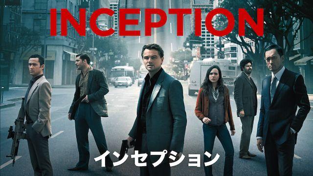 インセプション 映画