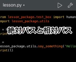 Python 絶対パスと相対パス