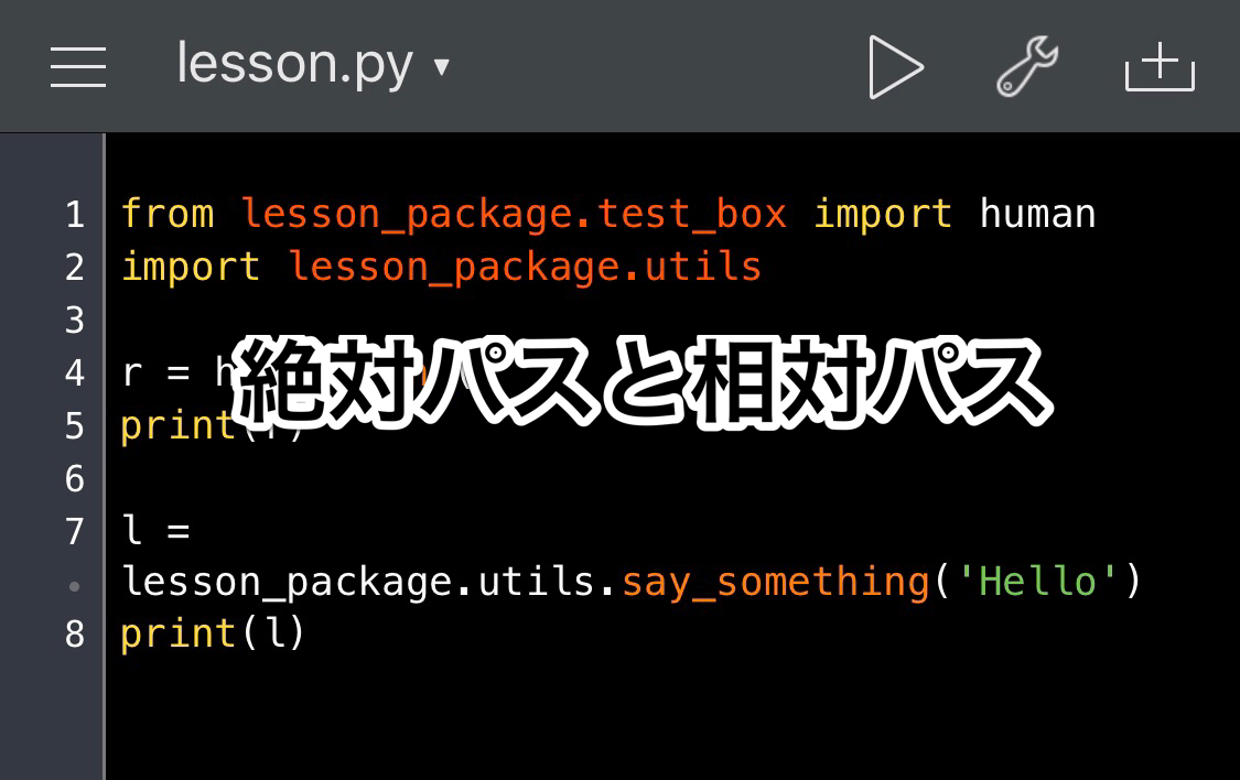 Python 絶対パスと相対パス