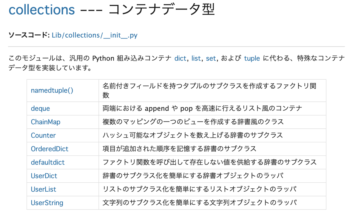 Python 標準ライブラリ collections