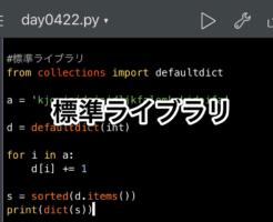 Python 標準ライブラリ