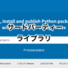 【Python】サードパーティーライブラリの使い方
