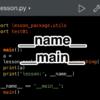 【Python】__name__と__main__について