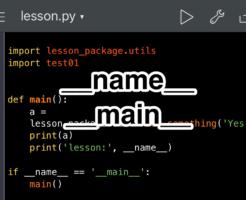 Python __name__ __main__