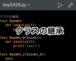 Python クラスの継承