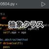 【Python】あまり使われない抽象クラス