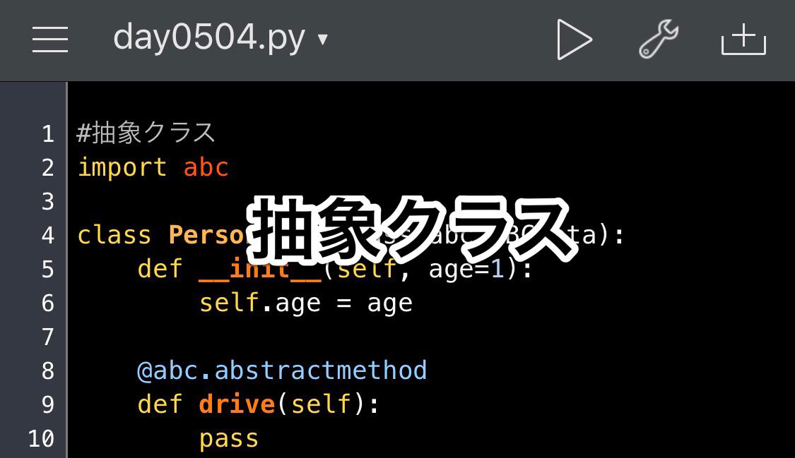 Python 抽象クラス