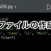【Python】ファイルの作成と入力