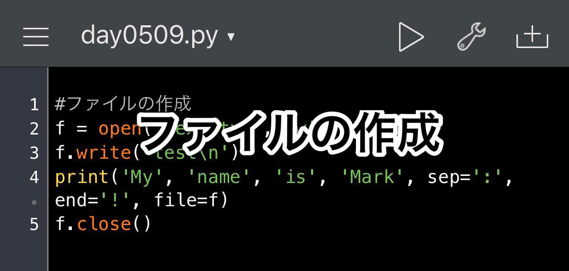 Python ファイルの作成