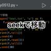 【Python】seekを使ってカーソル位置を移動する
