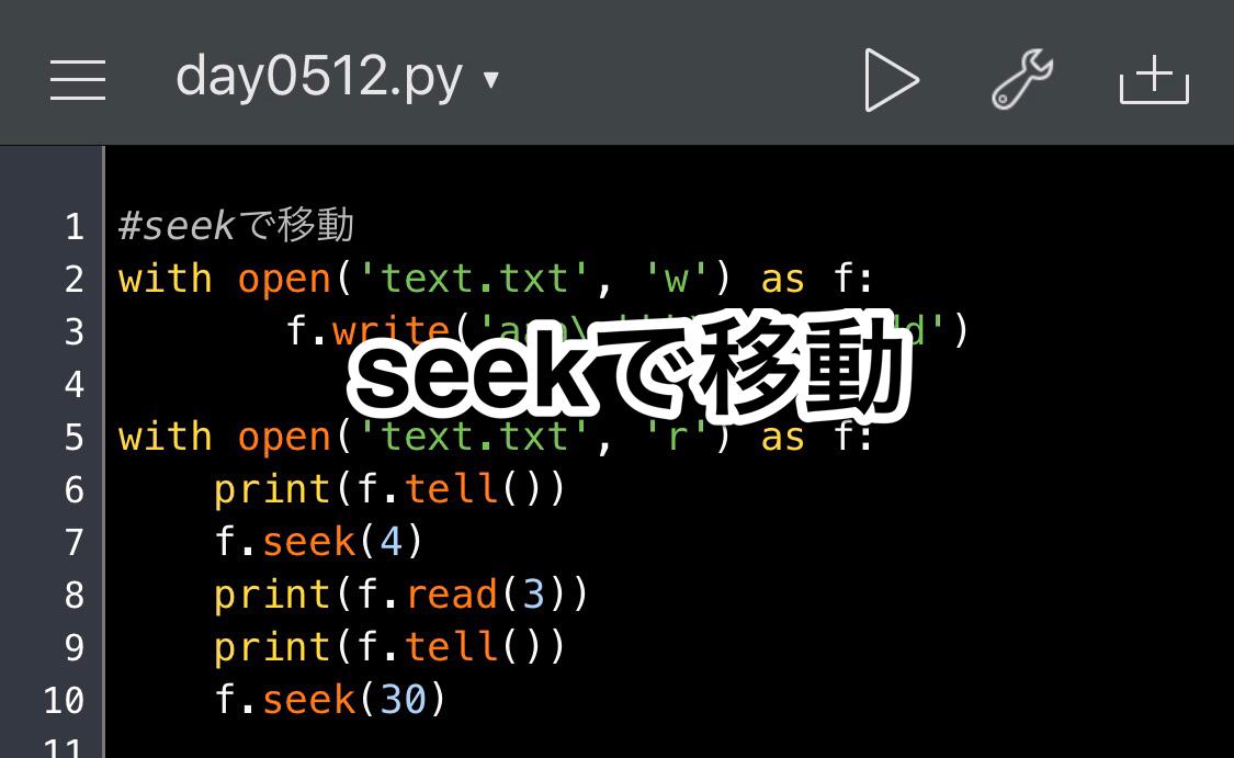 Python seekメソッド