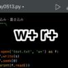【Python】書き込み・読み込みモードを使う