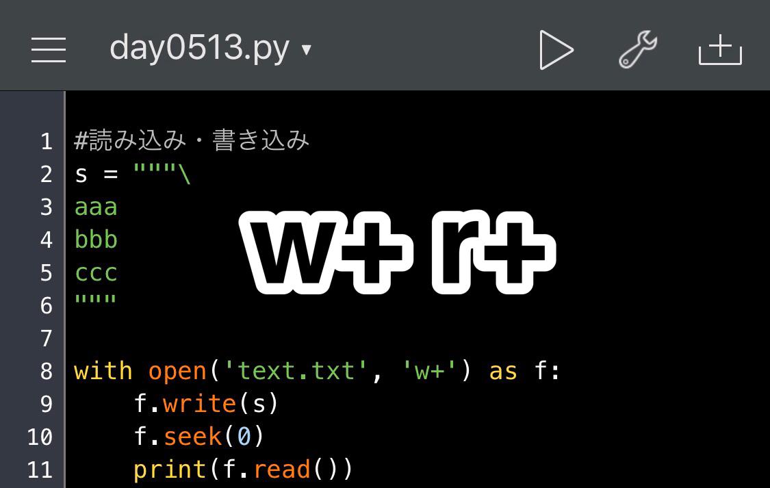 Python 読み込み書き込みモード w+ r+