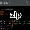 【Python】zipファイルの圧縮と展開