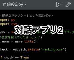 Python 対話アプリケーション 実践