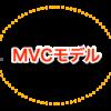 Python MVCモデル