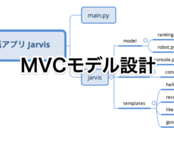 Python Udemy講座 MVCモデル設計