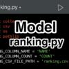【Python】対話アプリJarvisのCSV読み書き担当ファイル(MVCモデル)