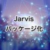 【Python】Jarvisをsetuptoolsを使ってパッケージ化