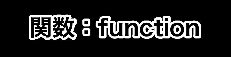 Pythonista Udemy function 関数