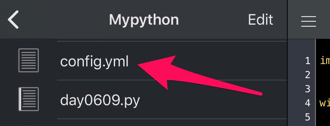 Pythonista Udemy講座 yamlファイル