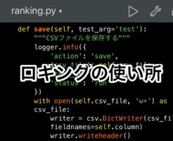Udemy講座 Pythonista ロギングの使い所