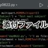 【Python】添付ファイル付きのEmail送信