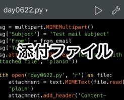 Udemy講座 Pythonista メールで添付ファイルを送る方法