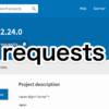 【Python】簡単にGET,POST,PUT,DELETE処理ができるrequests