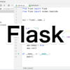 【Python】Flaskでデータベースを扱ってみる