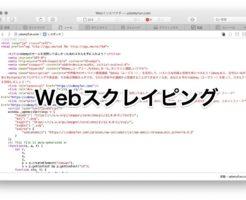Python Webスクレイピング Beautifulsoup