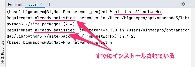 Pythonでnetworkxを使ってグラフを書く