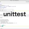 【Python】Unittestのスキップ