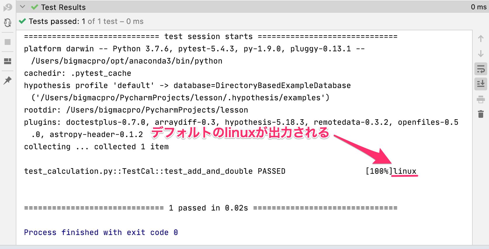 Python pytestでconftestを使う