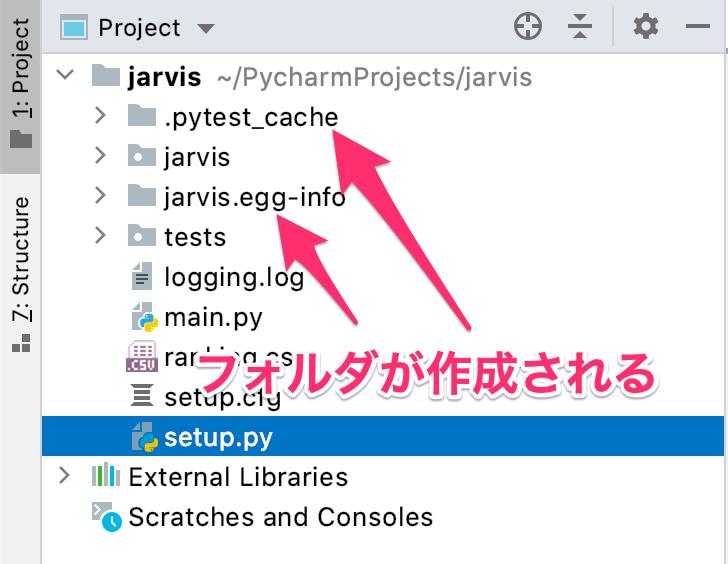 Pythonのテストをsetuptoolsを使ってpytestで実行する