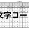 文字コードの基本であるASCIIコードを理解しよう