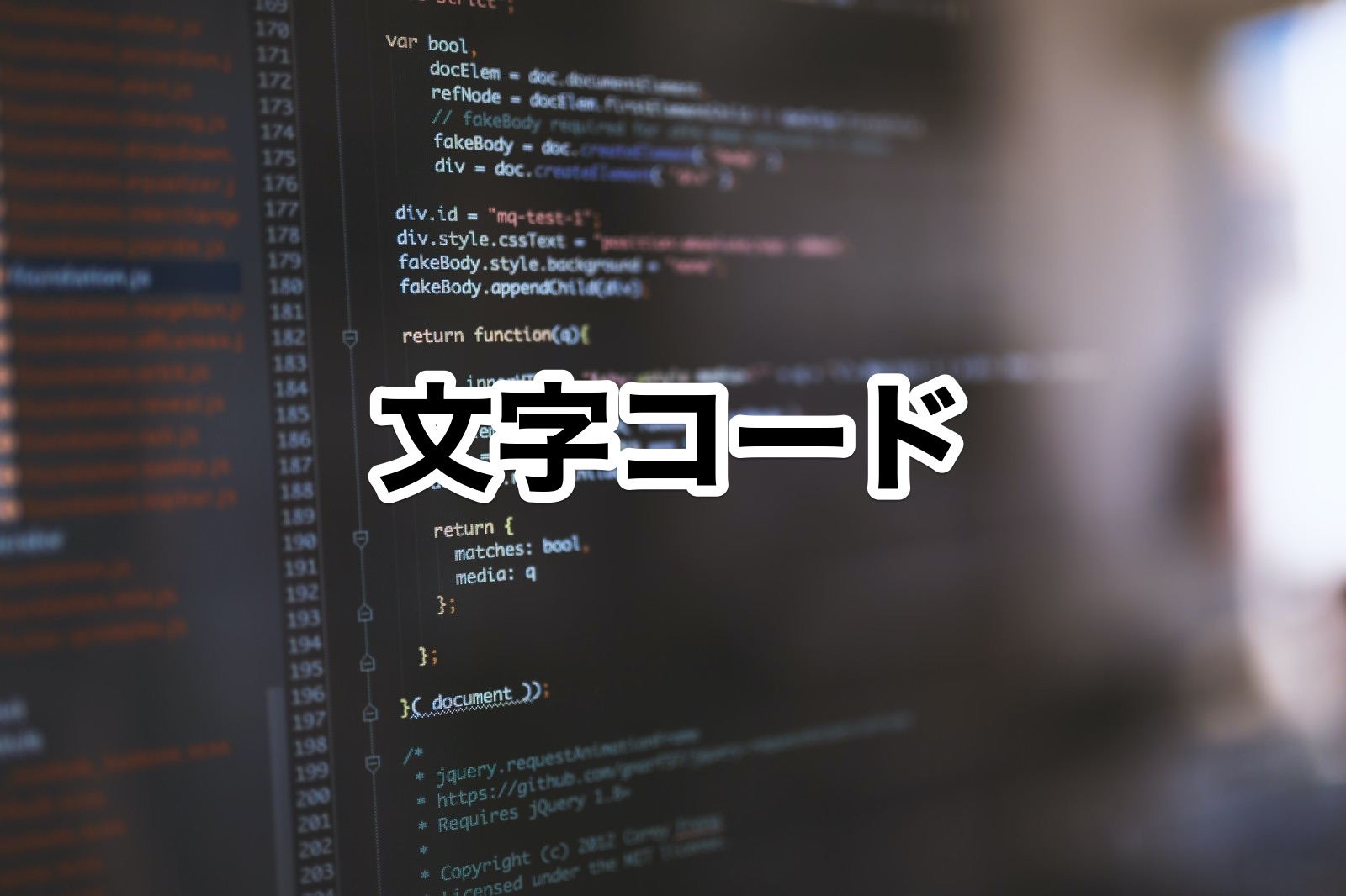 文字コード Python