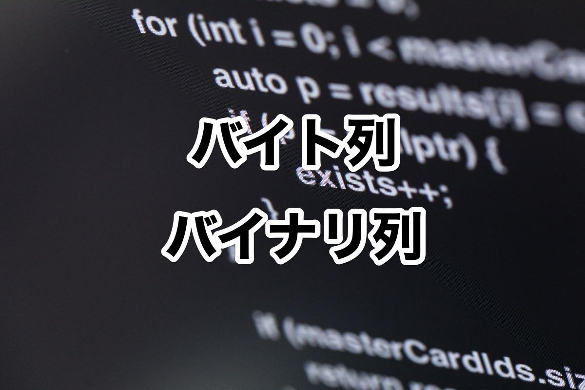 Python バイト列 バイナリ列