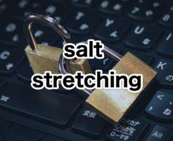 Python salt stretching ソルトとストレッチング